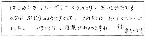 味覚狩り感想01