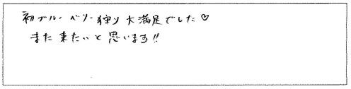 来園者様コメント1