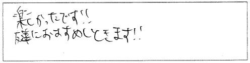 来園者様コメント3