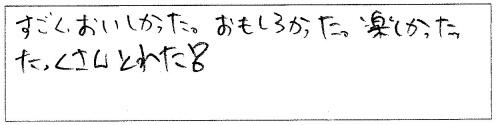来園者様コメント6