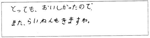 来園者様コメント8